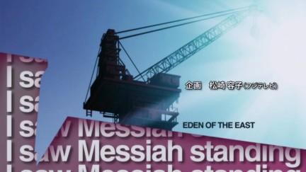 eden-of-the-east-op-ed-4