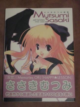 mutsumi-sasaki-art-works-1998-2005-8
